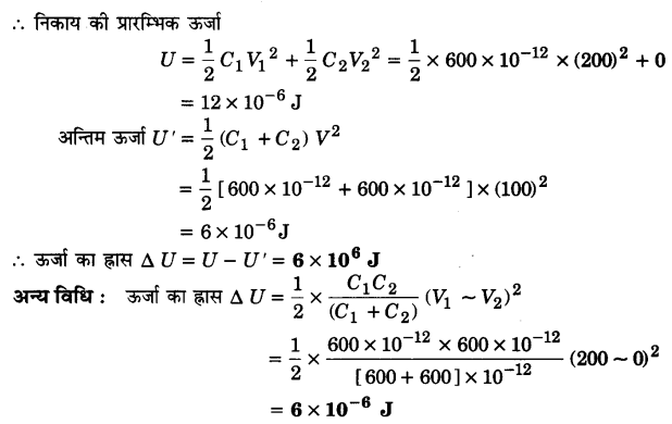 UP Board Solutions for Class 12 Physics Chapter 2 Electrostatic Potential and Capacitance Q11.1