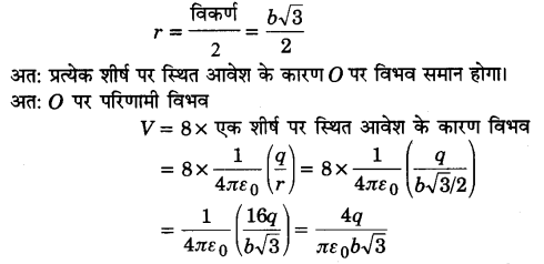 UP Board Solutions for Class 12 Physics Chapter 2 Electrostatic Potential and Capacitance Q13.1