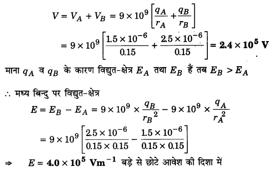 UP Board Solutions for Class 12 Physics Chapter 2 Electrostatic Potential and Capacitance Q14.1