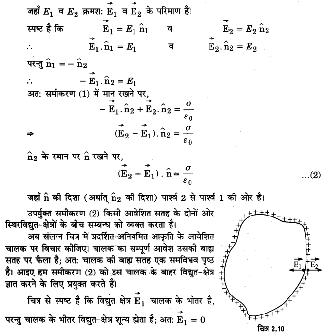 UP Board Solutions for Class 12 Physics Chapter 2 Electrostatic Potential and Capacitance Q16.2