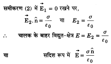 UP Board Solutions for Class 12 Physics Chapter 2 Electrostatic Potential and Capacitance Q16.3