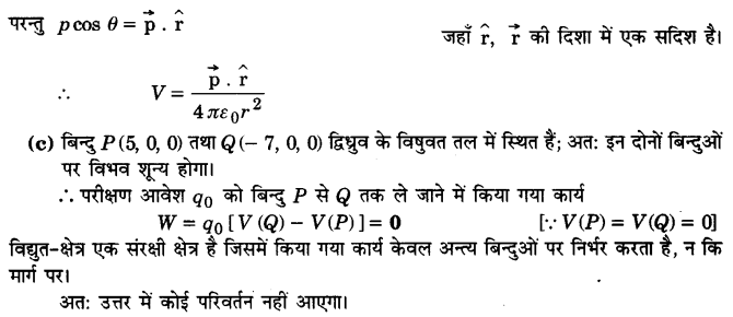UP Board Solutions for Class 12 Physics Chapter 2 Electrostatic Potential and Capacitance Q21.2