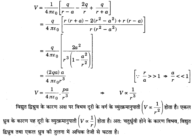 UP Board Solutions for Class 12 Physics Chapter 2 Electrostatic Potential and Capacitance Q22.1