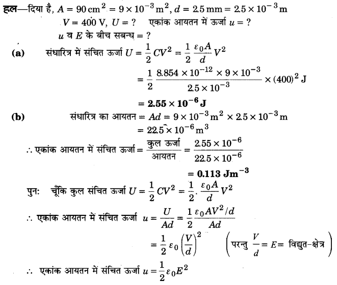 UP Board Solutions for Class 12 Physics Chapter 2 Electrostatic Potential and Capacitance Q26