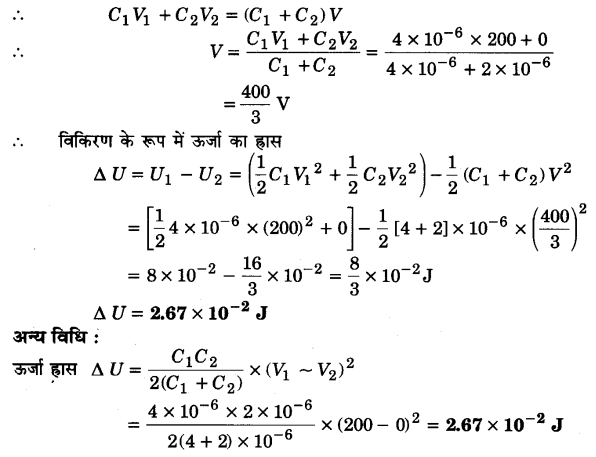 UP Board Solutions for Class 12 Physics Chapter 2 Electrostatic Potential and Capacitance Q27