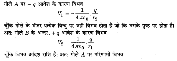 UP Board Solutions for Class 12 Physics Chapter 2 Electrostatic Potential and Capacitance Q29.1
