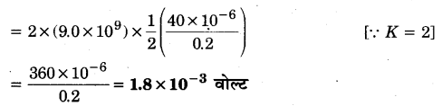 UP Board Solutions for Class 12 Physics Chapter 2 Electrostatic Potential and Capacitance VSAQ 6.1