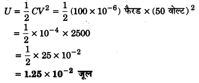UP Board Solutions for Class 12 Physics Chapter 2 Electrostatic Potential and Capacitance VSAQ 25