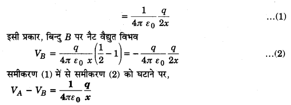UP Board Solutions for Class 12 Physics Chapter 2 Electrostatic Potential and Capacitance SAQ 5.1