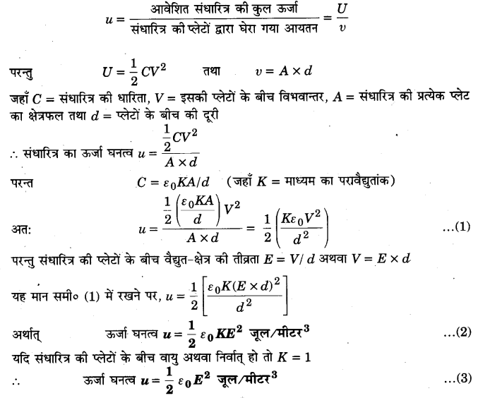 UP Board Solutions for Class 12 Physics Chapter 2 Electrostatic Potential and Capacitance SAQ 10