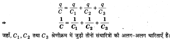 UP Board Solutions for Class 12 Physics Chapter 2 Electrostatic Potential and Capacitance SAQ 11.1