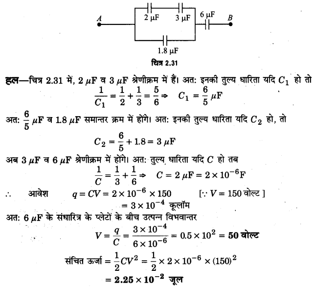UP Board Solutions for Class 12 Physics Chapter 2 Electrostatic Potential and Capacitance SAQ 14