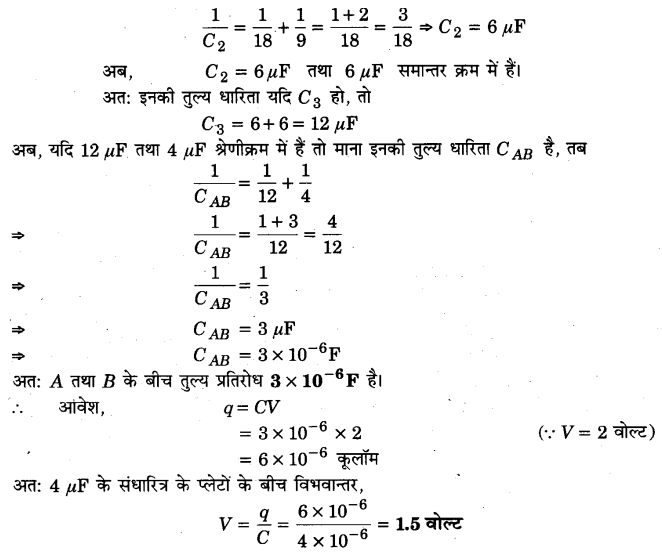 UP Board Solutions for Class 12 Physics Chapter 2 Electrostatic Potential and Capacitance SAQ 15.1