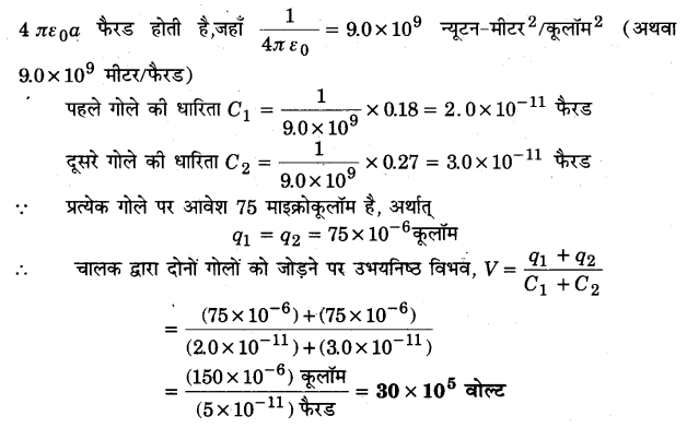 UP Board Solutions for Class 12 Physics Chapter 2 Electrostatic Potential and Capacitance SAQ 16
