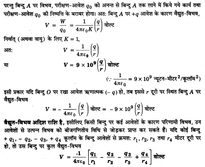 UP Board Solutions for Class 12 Physics Chapter 2 Electrostatic Potential and Capacitance LAQ 1.3