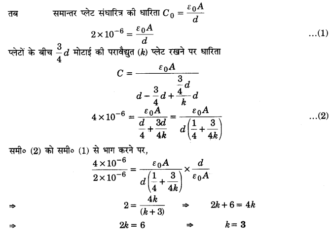 UP Board Solutions for Class 12 Physics Chapter 2 Electrostatic Potential and Capacitance LAQ 4