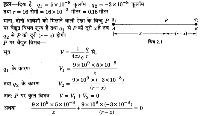 UP Board Solutions for Class 12 Physics Chapter 2 Electrostatic Potential and Capacitance Q1