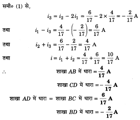 UP Board Solutions for Class 12 Physics Chapter 3 Current Electricity Q9.1