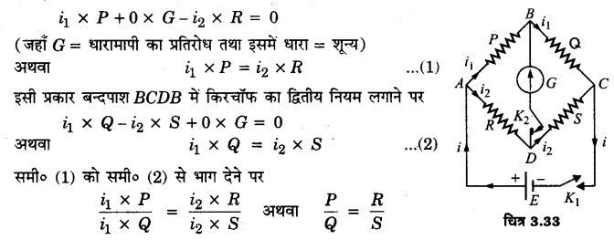 UP Board Solutions for Class 12 Physics Chapter 3 Current Electricity LAQ 6