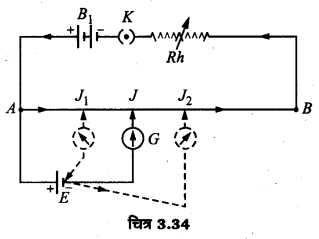 UP Board Solutions for Class 12 Physics Chapter 3 Current Electricity LAQ 7