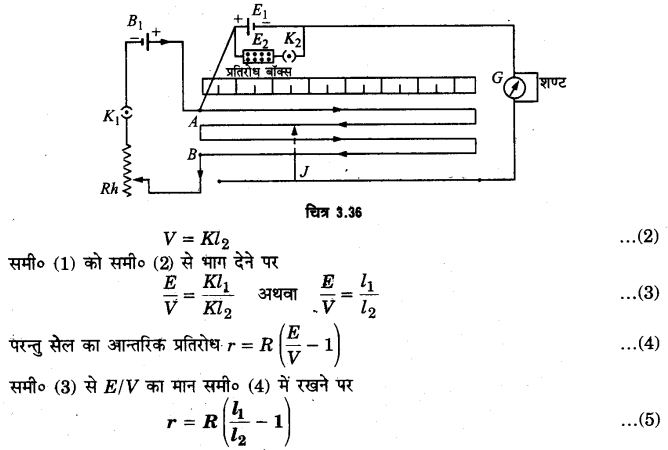 UP Board Solutions for Class 12 Physics Chapter 3 Current Electricity LAQ 8.1
