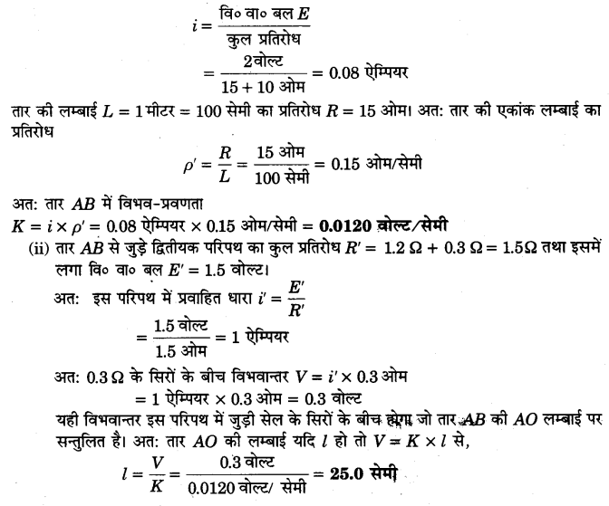 UP Board Solutions for Class 12 Physics Chapter 3 Current Electricity LAQ 10.1