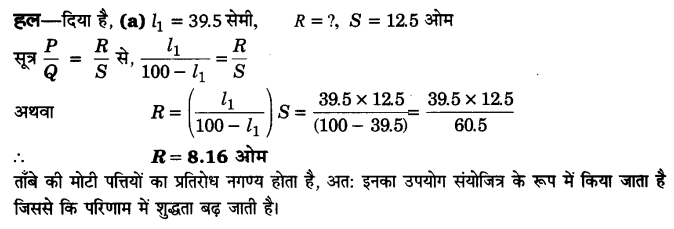 UP Board Solutions for Class 12 Physics Chapter 3 Current Electricity Q10.1