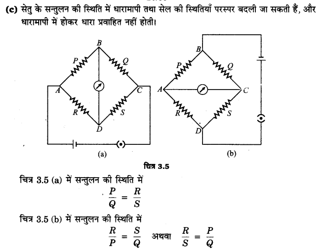UP Board Solutions for Class 12 Physics Chapter 3 Current Electricity Q10.3