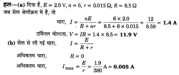 UP Board Solutions for Class 12 Physics Chapter 3 Current Electricity Q15