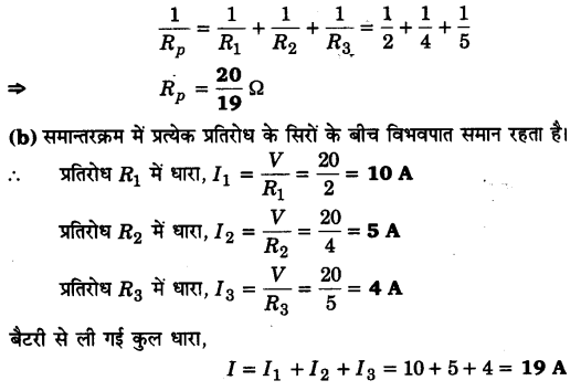 UP Board Solutions for Class 12 Physics Chapter 3 Current Electricity Q4