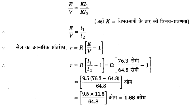 UP Board Solutions for Class 12 Physics Chapter 3 Current Electricity Q24.1