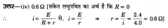 UP Board Solutions for Class 12 Physics Chapter 3 Current Electricity MCQ 12