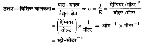 UP Board Solutions for Class 12 Physics Chapter 3 Current Electricity VSAQ 5