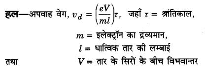 UP Board Solutions for Class 12 Physics Chapter 3 Current Electricity VSAQ 8