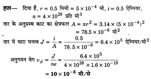 UP Board Solutions for Class 12 Physics Chapter 3 Current Electricity VSAQ 10