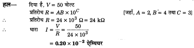 UP Board Solutions for Class 12 Physics Chapter 3 Current Electricity VSAQ 13