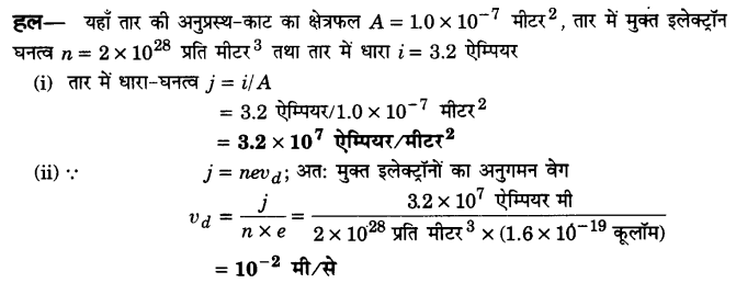 UP Board Solutions for Class 12 Physics Chapter 3 Current Electricity SAQ 3