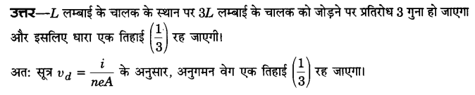 UP Board Solutions for Class 12 Physics Chapter 3 Current Electricity SAQ 4