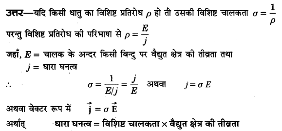 UP Board Solutions for Class 12 Physics Chapter 3 Current Electricity SAQ 6