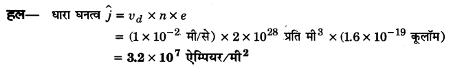 UP Board Solutions for Class 12 Physics Chapter 3 Current Electricity SAQ 8