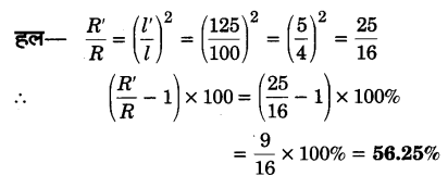 UP Board Solutions for Class 12 Physics Chapter 3 Current Electricity SAQ 11