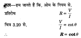 UP Board Solutions for Class 12 Physics Chapter 3 Current Electricity SAQ 12.1