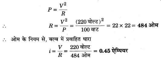UP Board Solutions for Class 12 Physics Chapter 3 Current Electricity SAQ 13