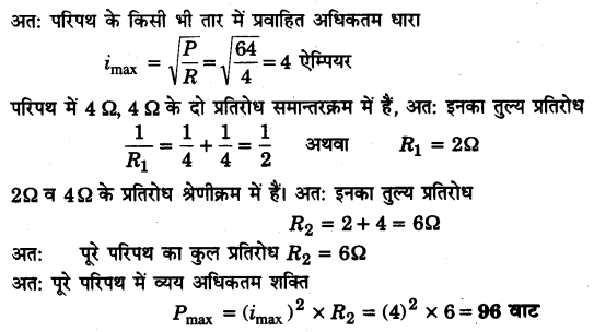 UP Board Solutions for Class 12 Physics Chapter 3 Current Electricity SAQ 15.1