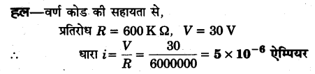 UP Board Solutions for Class 12 Physics Chapter 3 Current Electricity SAQ 16