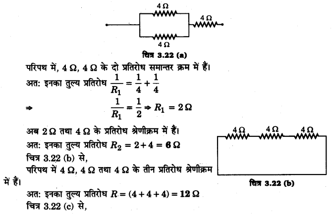UP Board Solutions for Class 12 Physics Chapter 3 Current Electricity SAQ 17