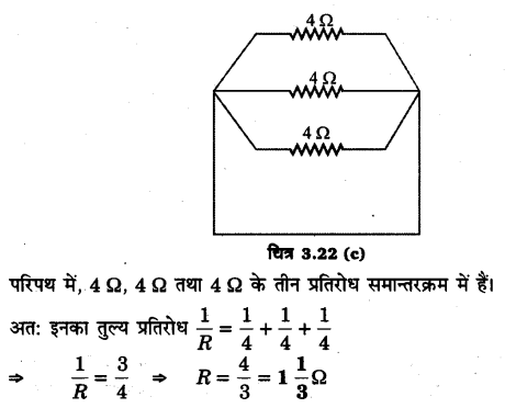 UP Board Solutions for Class 12 Physics Chapter 3 Current Electricity SAQ 17.1