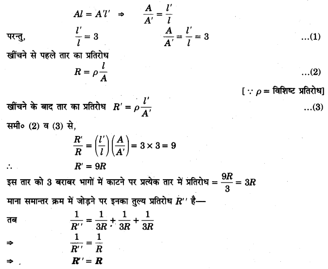 UP Board Solutions for Class 12 Physics Chapter 3 Current Electricity SAQ 18