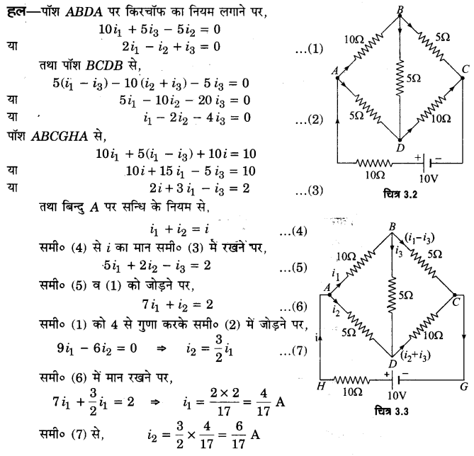 UP Board Solutions for Class 12 Physics Chapter 3 Current Electricity Q9