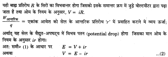 UP Board Solutions for Class 12 Physics Chapter 3 Current Electricity SAQ 20.2